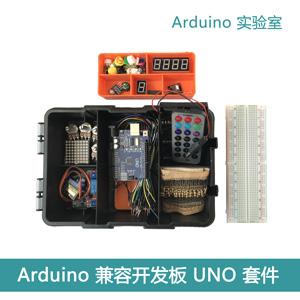 Arduino 兼容板套件